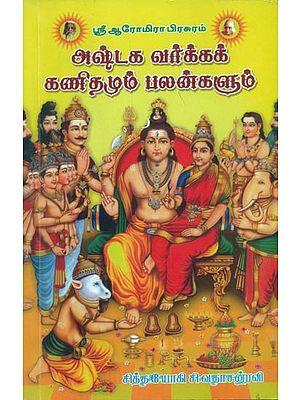 அஷ்டக  வர்க்க  கணிதமும்  பலன்களும்:  Ashtaga Varkka Kanithamum Palangalum (Tamil)