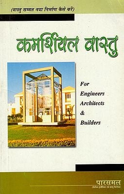 कमर्शियल वास्तु: Commercial Architecture (For Engineers Architects and Builders)