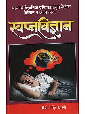 स्वप्नविज्ञान - Swapan Vigyan (Marathi)