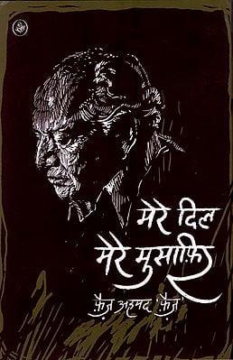 मेरे दिल मेरे मुसाफिर: Collection of Urdu Poems in Hindi