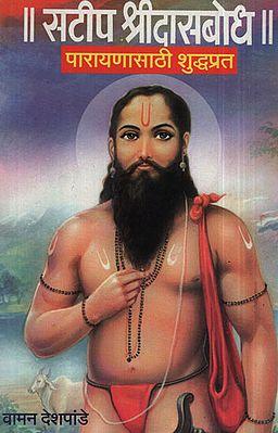 सटीप श्रीदासबोध - Shri Dasabodh (Marathi)