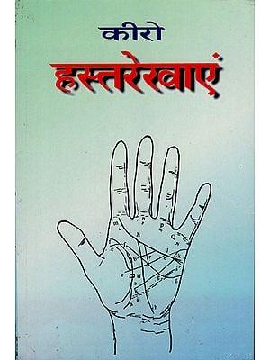 हस्तरेखाएँ: Palmistry