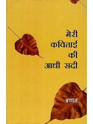मेरी कविताई की आधी सदी: An Anthology of Poems by Dr. Harivansh Rai Bachchan