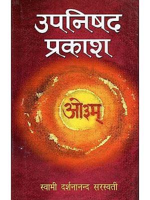 उपनिषद- प्रकाश: Upanishads Prakash