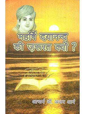 महर्षि दयानन्द की जरूरत क्यों ?: Why is Maharishi Dayanand needed?