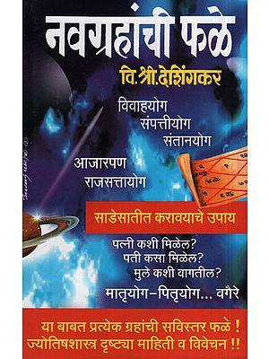 नवग्रहांची फळे - Phale of Nine Planets (Marathi)