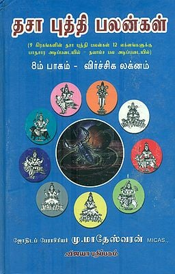 Dasa Puddhi Palangal - 8th Part Viruchiga Laknam (Tamil)