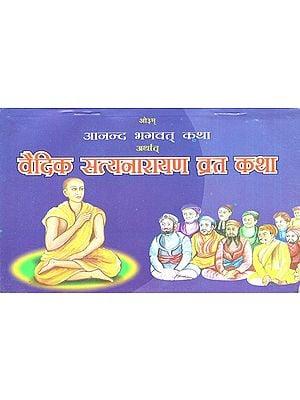 वैदिक सत्यनारायण व्रत कथा: Vedic Satya Narayaya Vrat Katha