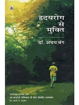 हृदय रोग से मुक्ति: Autobiography of a Heart Patient Doctor by Dr. Abhay Bang