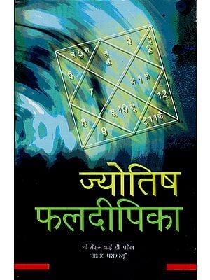 ज्योतिष फलदीपिका: Jyotish Phala Dipika