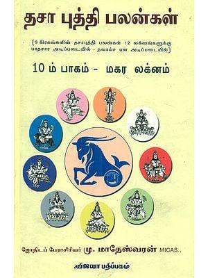 Dasa Puddhi Palangal - 10th  Part Magara Laknam (Tamil)