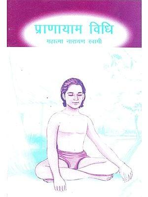 प्राणायाम विधि: Method of Pranayama