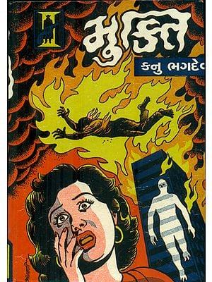 Mukti (Gujarati)