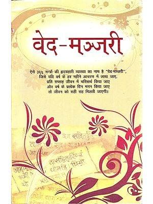 वेद-मञ्जरी: Veda Manjari