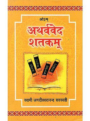 अर्थवेद शतकम्: Atharvaveda Shatkam