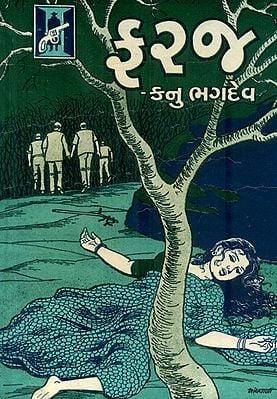 Farz (Gujarati)