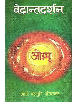 वेदान्तदर्शन: Vedanta Darshan
