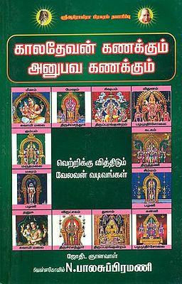 காலதேவன் கணக்கும் அனுபவ கணக்கும்: Kaaladevan Kanakkum Anubava Kanakkum