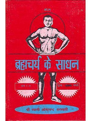 ब्रह्मचर्य के साधन: Resources of Brahmacharya
