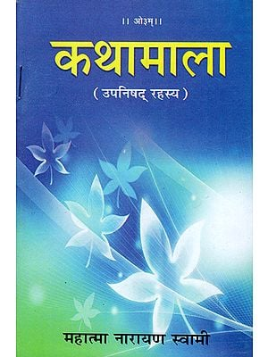 कथामाला (उपनिषद रहस्य): Kathamala (Secreat of Upanishad)