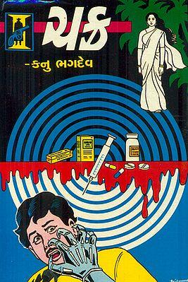 Chakra (Gujarati)