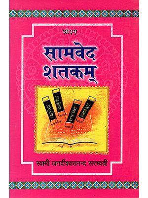 सामवेद शतकम्: Samaveda Shatkam