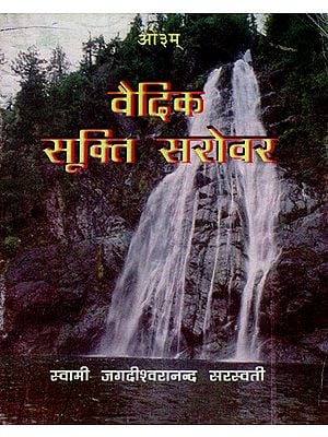 वैदिक सूक्ति सरोवर: Vedic Sukti Sarovar