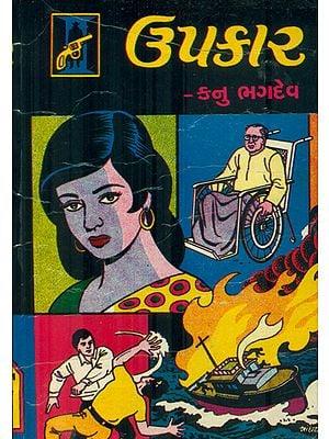 Upkar (Gujarati)
