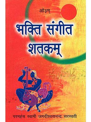 भक्ति संगीत शतकम्: Bhakti Sangeet Shatkam