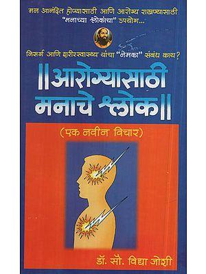 आरोग्यासाठी मनाचे श्लोक - A Verse Of The Mind For Health (Marathi)