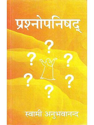 प्रश्नोपनिषद: Prashna Upanishad - Thoughts by Swami Anubhavananda