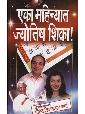 एका महिन्यात ज्योतिष शिका - Learn Astrology in a Month (Marathi)