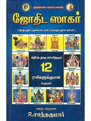 ஜோதிட சாகர்: Jothida Sagar (Tamil)