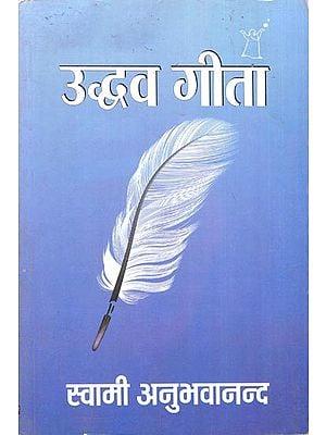 उद्धव गीता: Uddhava Gita