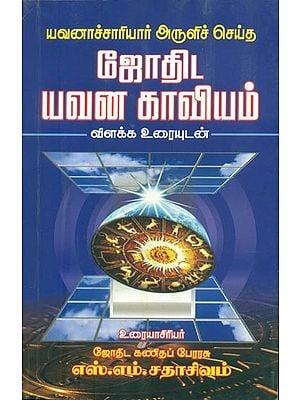 ஜோதிட யவன காவியம்: Yavanachariyar Aruli Seitha Jodhida Yavana Kaviyam (Tamil)