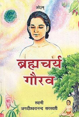 ब्रह्मचर्य गौरव: Brahmcharya Gaurav
