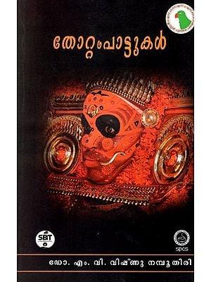 Thottampattukal - Ritualistic Folk Songs (Malayalam)