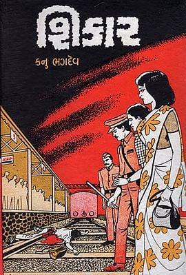 Shikar -Suspense Stories (Gujarati)
