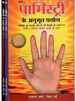 पामिस्ट्री के अनुभूत प्रयोग: Palmistry Ke Anubhut Prayog (Set of 3-Volume)