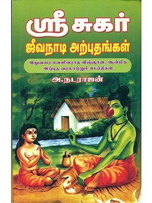 ஸ்ரீ சுகர் ஜீவநாடி அற்புதங்கள்: Sri Sukar Jeeva Naadi Arputhangal (Tamil)