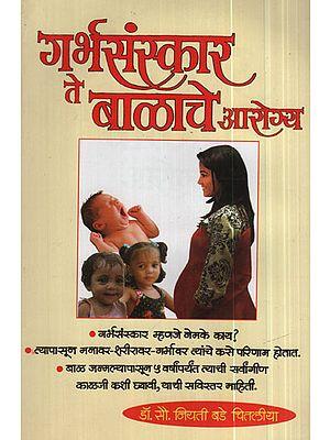 गर्भसंस्कार ते बाळाचे आरोग्य - From Fetal Culture To Babys Health (Marathi)