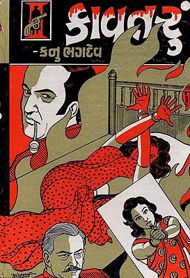 Kavatru -Novel (Gujarati)