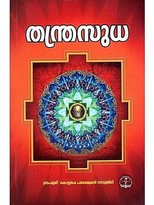 Tantra Sudha (Malayalam)