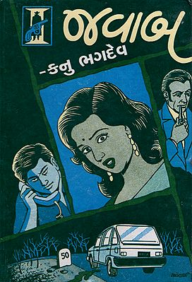 Jawab -Suspense Novel (Gujarati)