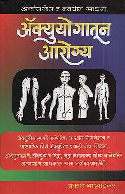 ऑक्युयोगातून आरोग्य - Health from Akiyuga (Marathi)