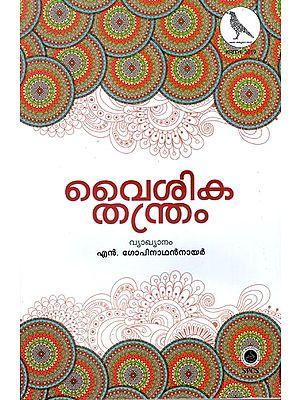 Vaisika Tantra (Malayalam)