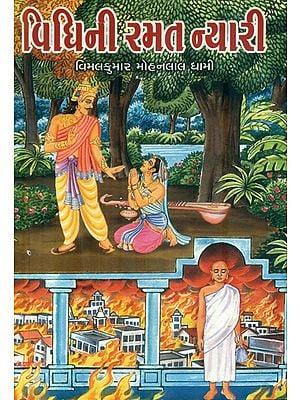 Vidhi Ni Ramat Nyari - Short Stories (Gujarati)