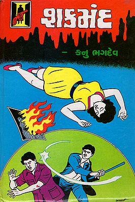 Shaqmand -Novel (Gujarati)