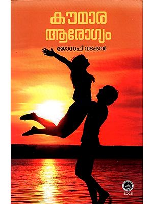Koumara Arogyam - Health (Malayalam)