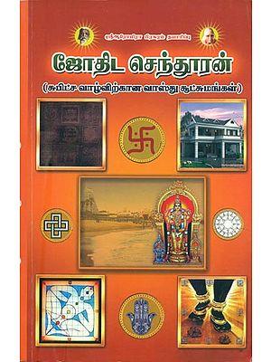 ஜோதிட செந்தூரன்: Jodhida Senthooran (Tamil)